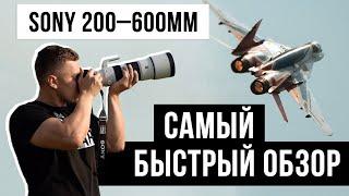 Sony FE 200-600mm f/5.6-6.3 G OSS   Самый быстрый обзор