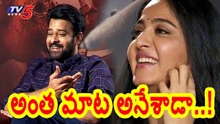 Prabhas Best Compliments to Sweety Anushka | TV5 News