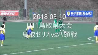 20180310鳥取セリオU11鳥取県大会八頭戦