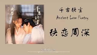 [Lyrics] Quyết Luyến - Châu Thâm || 玦恋 - 周深《千古玦尘》