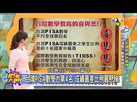 台灣PISA數學力第4名 成績最差比例最懸殊! 讚聲大國民 20151231 (4/4)