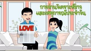 สื่อการเรียนการสอน การอ่านวิเคราะห์ข่าว และเหตุการณ์ประจำวัน ป.5 ภาษาไทย