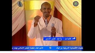 تحميل اغاني عصام محمد نور - لوعة العشاق - ليالي النغم MP3