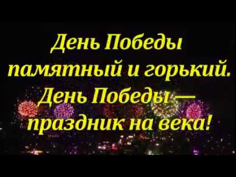 С днем победы 9 мая Красивое видео поздравление с девятым мая 9 мая 2019