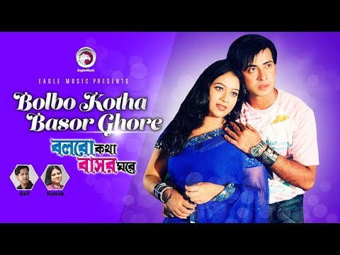 Bolbo Kotha Bashor Ghore | Bangla Movie Song | Shakib Khan | Shabnur | Asif | Kanak Chapa