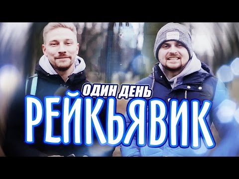 Один День - Рейкьявик