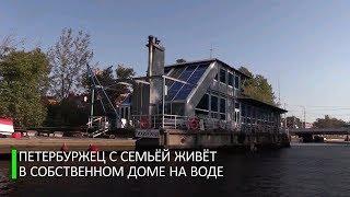 Хорошо устроились в Северной Венеции: петербуржцы живут в доме на воде
