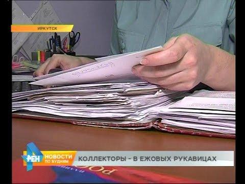 Жалобы на коллекторов теперь принимают судебные приставы в Иркутской области
