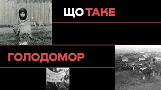 Що таке Голодомор • Ukraïner • Музей Голодомору