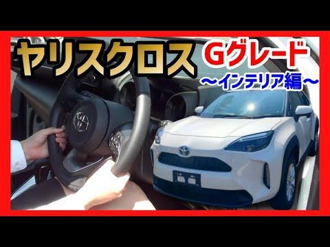トヨタ新型
