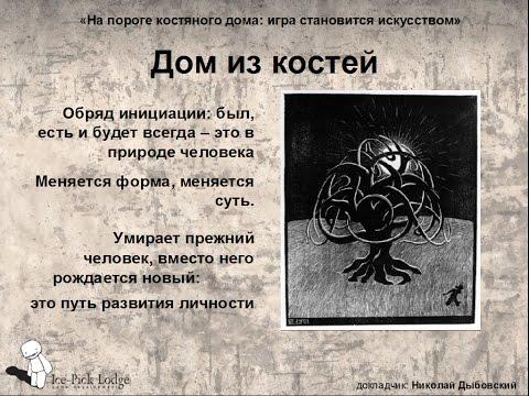 На пороге Костяного Дома (Николай Дыбовский. Ice Pick Lodge. КРИ 2005)