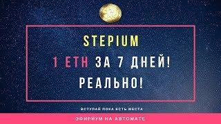 STEPIUM   Заработать Быстро Криптовалюту Ethereum (Эфириум)