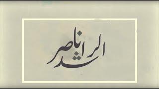 ناصر الراشد - تحديدا | 2020 | Nasser Alrashid - Thdydaan تحميل MP3