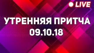 Утренняя притча 09.08.18 | 2 сезон 2018 [live]