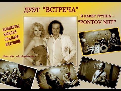 "Кавер группа ""Pontov net"" (живой звук)"