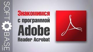 Знакомимся с программой Adobe Reader Acrobat