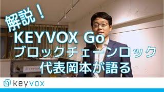 予約アプリKEYVOX Goの活用
