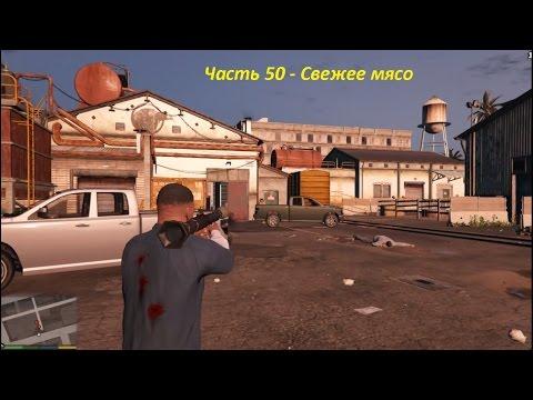 GTA 5 прохождение На PC - Часть 50 - Свежее мясо