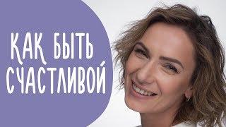 Как Стать Счастливой? Мастер-класс Марины Романенко. Женщина и Отношения