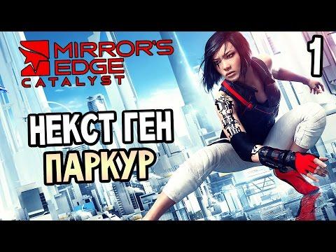 Mirror's Edge Catalyst Прохождение На Русском #1 — НЕКСТ ГЕН ПАРКУР!