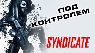 """""""Под контролем"""" (игра Syndicate) рассказ от Haluet"""