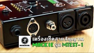 เครื่องเช็คสายสัญญาณ ยี่ห้อ Mackie รุ่น MTEST-1