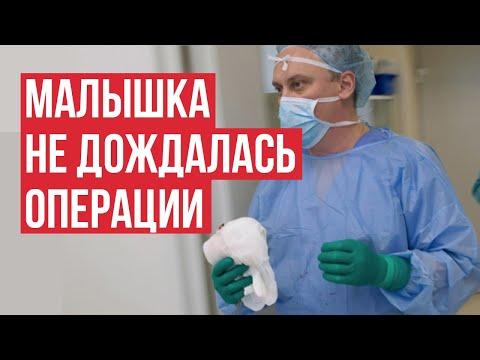 В России из за увольнения уникального врача умер ребенок