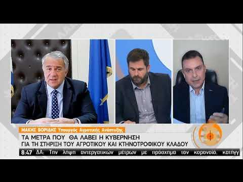 Ο υπ. Αγροτικής Ανάπτυξης Μ. Βορίδης στην ΕΡΤ για τα μέτρα | 03/04/2020 | ΕΡΤ