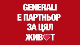 Дженерали България