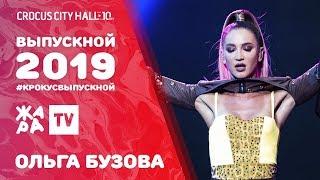 ОЛЬГА БУЗОВА - ТАНЦУЙ ПОД БУЗОВУ /// ВЫПУСКНОЙ В КРОКУСЕ 2019