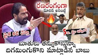 HIGH VOLTAGE: War Of Words Between Speaker Thammineni And Chandrababu Naidu | MLA Acham Naidu | PQ