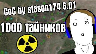 КУПИЛ 1000 ТАЙНИКОВ. CoC by STASON174 6.01. STALKER Call Of Chernobyl