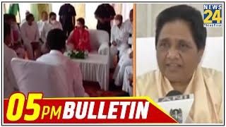 5 PM News Bulletin   18 July 2021   Hindi News   Latest News   Today's News    News24