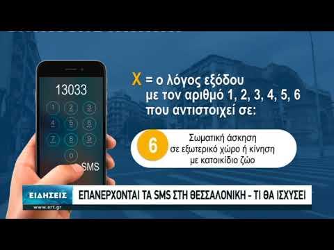 Επανέρχονται τα sms στη Θεσσαλονίκη-Τι θα ισχύσει | 02/11/2020 | ΕΡΤ