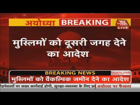 Ayodhya पर सुप्रीम कोर्ट का फैसला, रामलला का दावा सही, मुस्लिम पक्ष को मिले दूसरी जगह