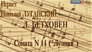 """Николай Луганский играет 14-ю (""""Лунную"""") сонату Бетховена"""
