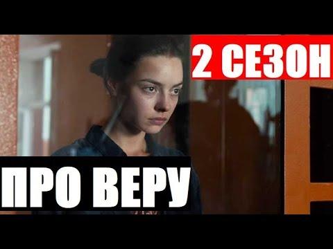 ПРО ВЕРУ 2 СЕЗОН 1 СЕРИЯ (9 серия). Дата выхода