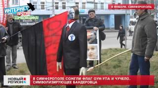 В Симферополе сожгли флаг УПА и чучело бандеровца