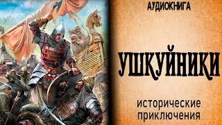 Ушкуйники часть 1 Исторические приключения аудиокнига