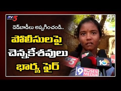 Disha Accused Chennakesavulu Wife Requesting For Bodies | NHRC | High Court | TV5 News