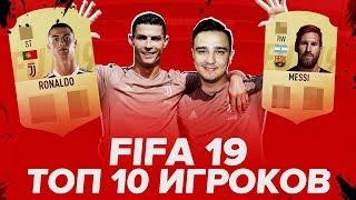 FIFA 19 - РЕАКЦИЯ НА ОФИЦИАЛЬНЫЕ РЕЙТИНГИ ИГРОКОВ / 10-1 место