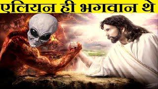 एलियन ही भगवान थे ? Aliens Were our Gods ? God vs Alien | God or Ancient Aliens in Hindi