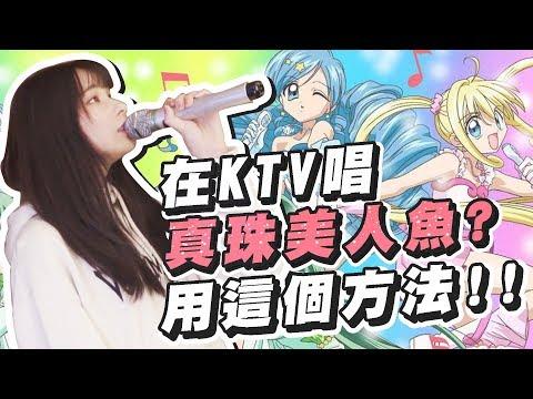 其實在KTV可以唱真珠美人魚的歌
