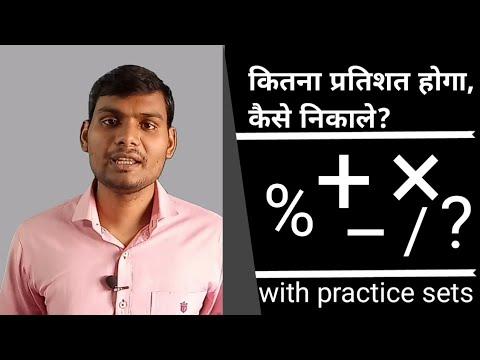 कितनाप्रतिशत होगाकैसे निकालें?||Howto findout percentage||From Umeedo Ka Prabhat||उम्मीदों का प्रभात