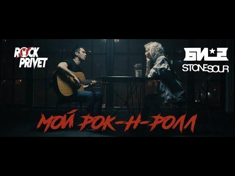 Би 2 / Stone Sour - Мой Рок-н-Ролл (Cover by ROCK PRIVET)