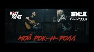 Би 2  Stone Sour   Мой Рок н Ролл (Cover By ROCK PRIVET)