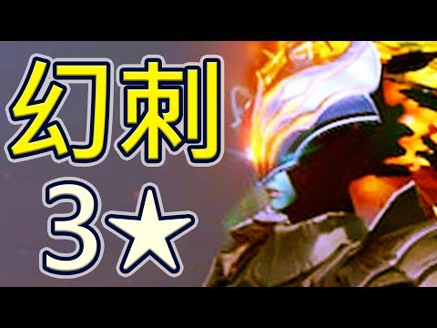 Sowhan Dota2超強刺客流 幻刺三星!!
