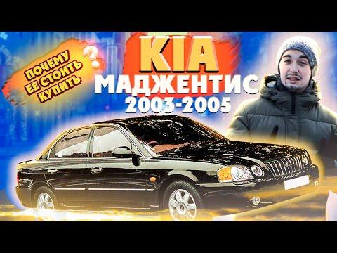 Киа Маджентис 2003-2005 - бизнес-седан по цене Ланоса. Почему стоит купить в 2021?