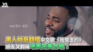 黑人帥哥翻唱中文歌《我懷念的》 網友哭翻稱地表完美合唱!《VS MEDIA》
