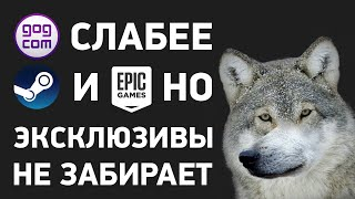 Epic Games Store против Steam - деньги, эксклюзивы, скандалы и фейлы